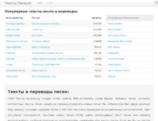 dalszoveg-forditas.com screenshot