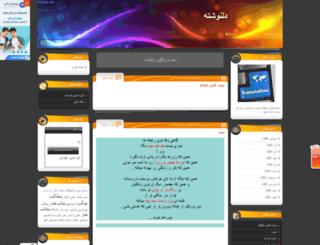 dam-ujiroft.mihanblog.com screenshot