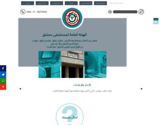 damascushospital.org.sy screenshot