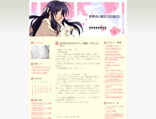 dameneco.cocolog-shizuoka.com screenshot