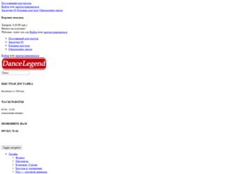 dancelegend.com.ua screenshot