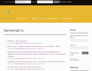 dancemail.ru screenshot