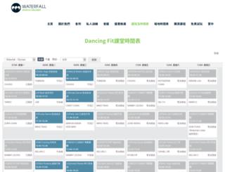 dancingfit.com.hk screenshot