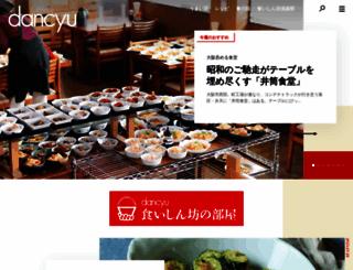 dancyu.jp screenshot
