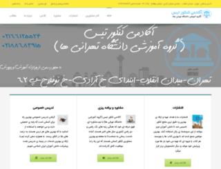 daneshgahtehraniha.com screenshot