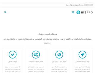 daneshjoo.pro screenshot