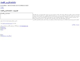 daneshnamah.persiangig.com screenshot