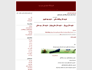 daneshvaran89.blogfa.com screenshot