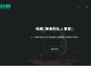 dangqi.wang screenshot