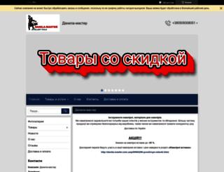 danila-master.prom.ua screenshot