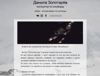 danila.spb.ru screenshot