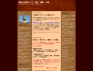 dankai-hiroba.cocolog-nifty.com screenshot