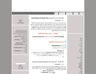 danlodha.lxb.ir screenshot