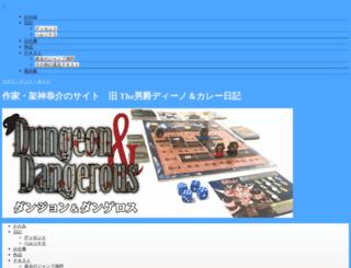 dansyaku.cagami.net screenshot