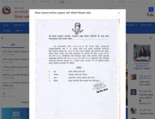 daodhanusha.moha.gov.np screenshot