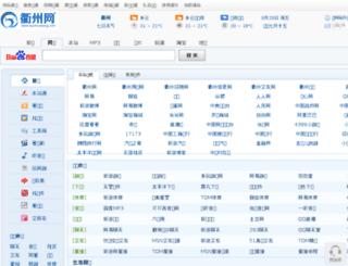 daohang.quzhouwang.com screenshot
