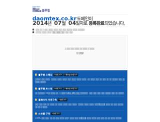 daomtex.co.kr screenshot