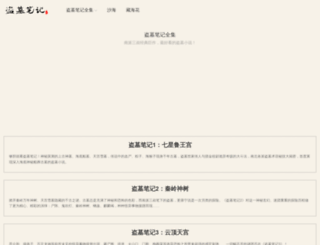 daomubiji.com screenshot