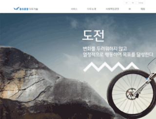 daou.co.kr screenshot