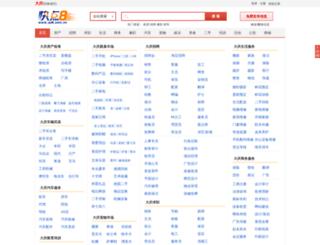 daqing.qd8.com.cn screenshot