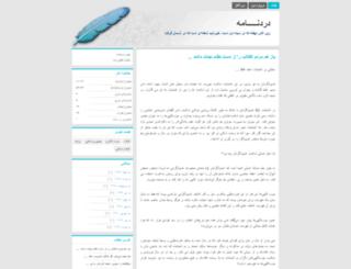 dardnameh.blog.ir screenshot