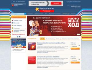 069d99bb6f51 Access daripodarki.ru. Купить подарочные сертификаты в Москве в ...