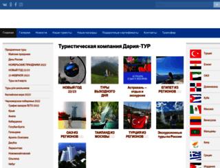 dariyatour.ru screenshot