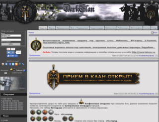 darkclan.ru screenshot
