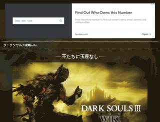 darksouls3wiki.alloyape.com screenshot