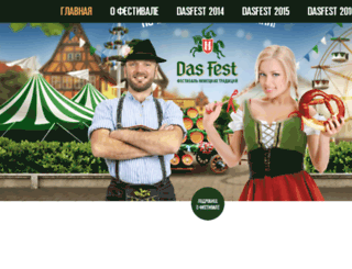 dasfest.ru screenshot