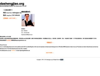 dashengjiao.org screenshot