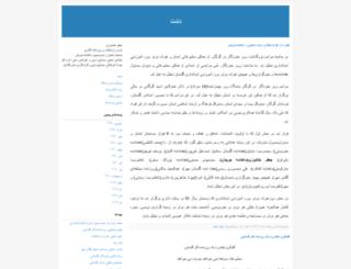 dasht.blogfa.com screenshot