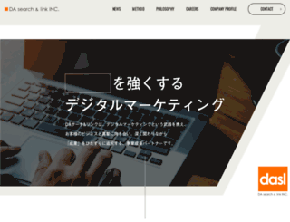 dasl.co.jp screenshot