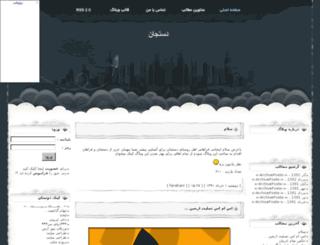 dastjan.fardblog.com screenshot
