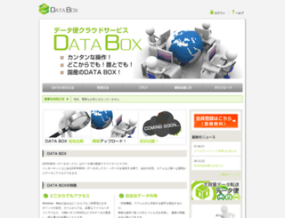 data-box.jp screenshot