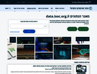 data.isoc.org.il screenshot