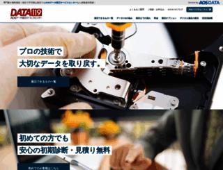data119.jp screenshot