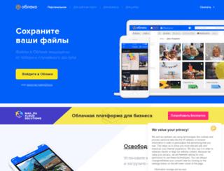 datacloudmail.ru screenshot