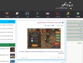 datadl.ir screenshot