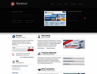 datahost.gr screenshot