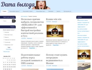 datavyhoda.com screenshot