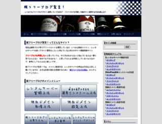 datsu-freeblog.info screenshot