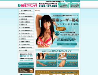 datsumou-clinic.net screenshot