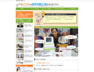datsumouki.jpn.org screenshot
