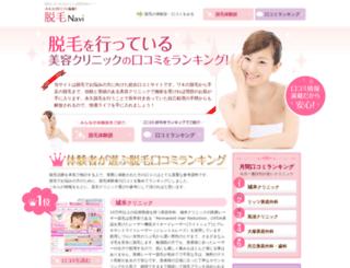 datsumoukuchikomi-navi.net screenshot