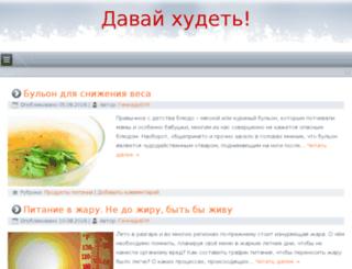 davay-hudet.ru screenshot