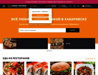 davayzakazhem.ru screenshot