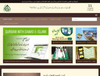 dawateislami.net.pk screenshot