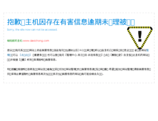 daxichong.com screenshot