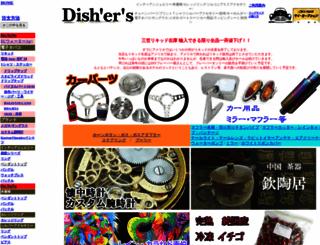 day-s.main.jp screenshot